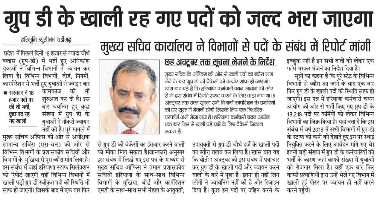 Haryana HSSC Group D New Vacancies come soon