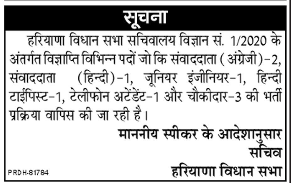 Haryana Vidhan Sabha Vacancies withdrawn