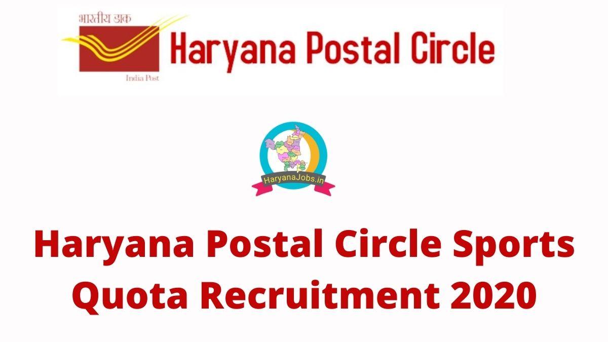 Haryana Postal Circle Sports Quota Recruitment 2020