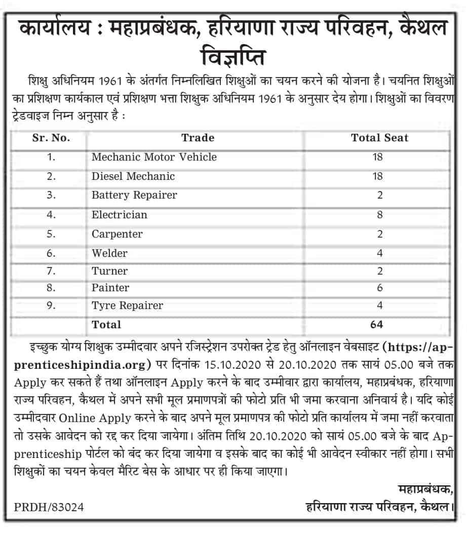 Haryana Roadways Kaithal ITI Apprentice Vacancy 2020 Notification