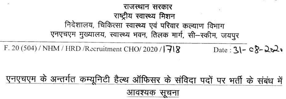 nhm rajasthan cho vacancy 2020 recruitment