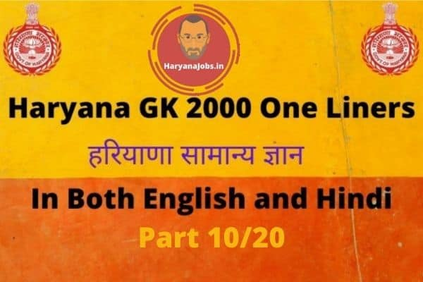 Haryana GK 2000 One Liners part 10_20 pdf hindi english