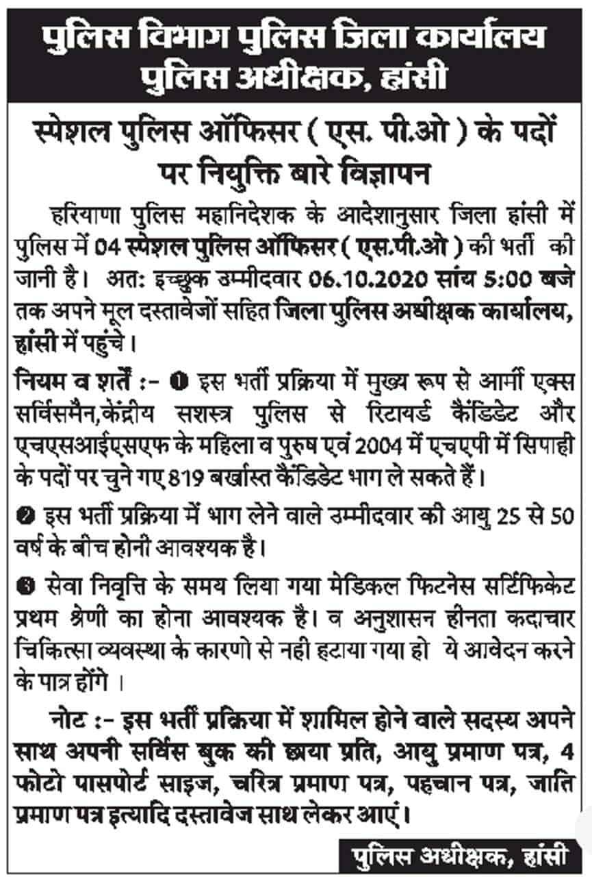 Haryana Police SPO Recruitment Hansi 2020