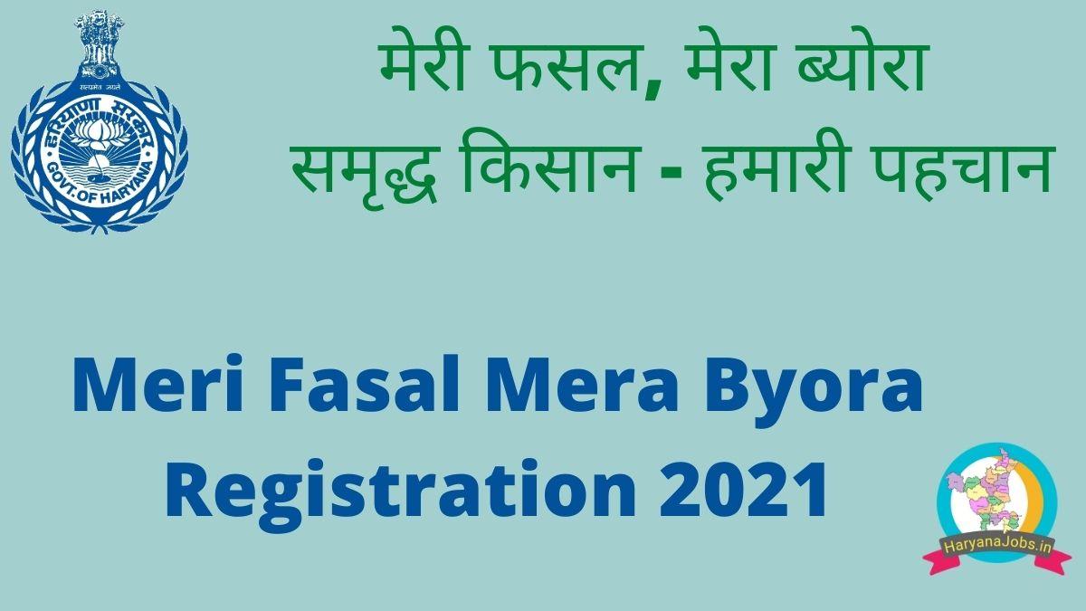Meri Fasal Mera Byora Registration 2021