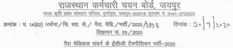 Rajasthan RSMSSB ECG Technician Recruitment 2020