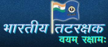 Indian Coast Guard Navik DB Recruitment 01/2021