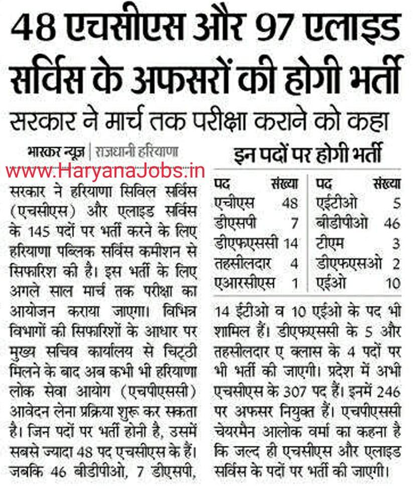 Haryana HPSC HCS News Paper