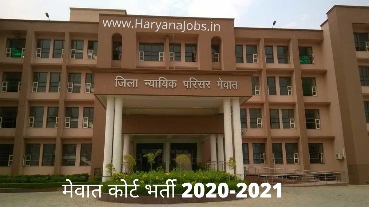 Mewat Court Vacancy 2020_2021