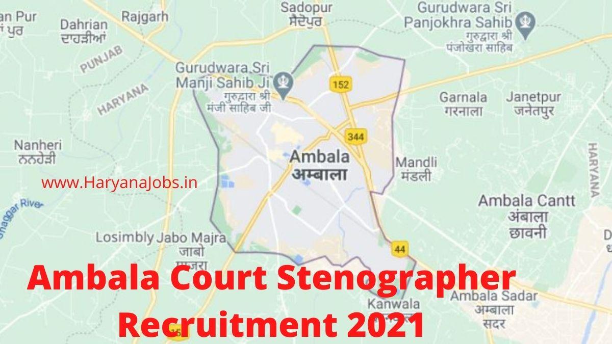 Ambala Court Stenographer Recruitment 2021