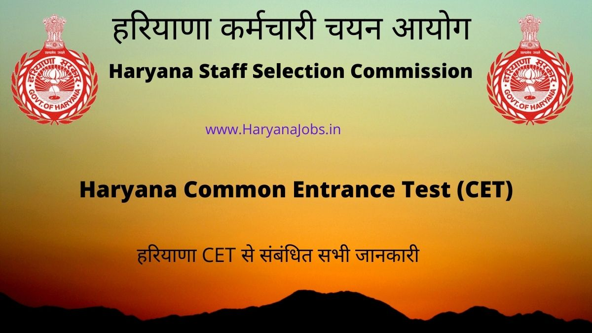 Haryana CET common entrance test for govt exams 2021