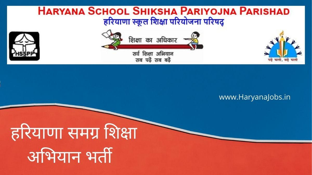 Haryana HSSPP Samagra Shiksha Recruitment 2021