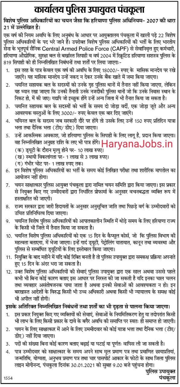 Haryana Police SPO Panchkula Recruitment 2021