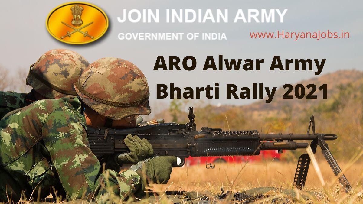 ARO Alwar Army Bharti Rally 2021