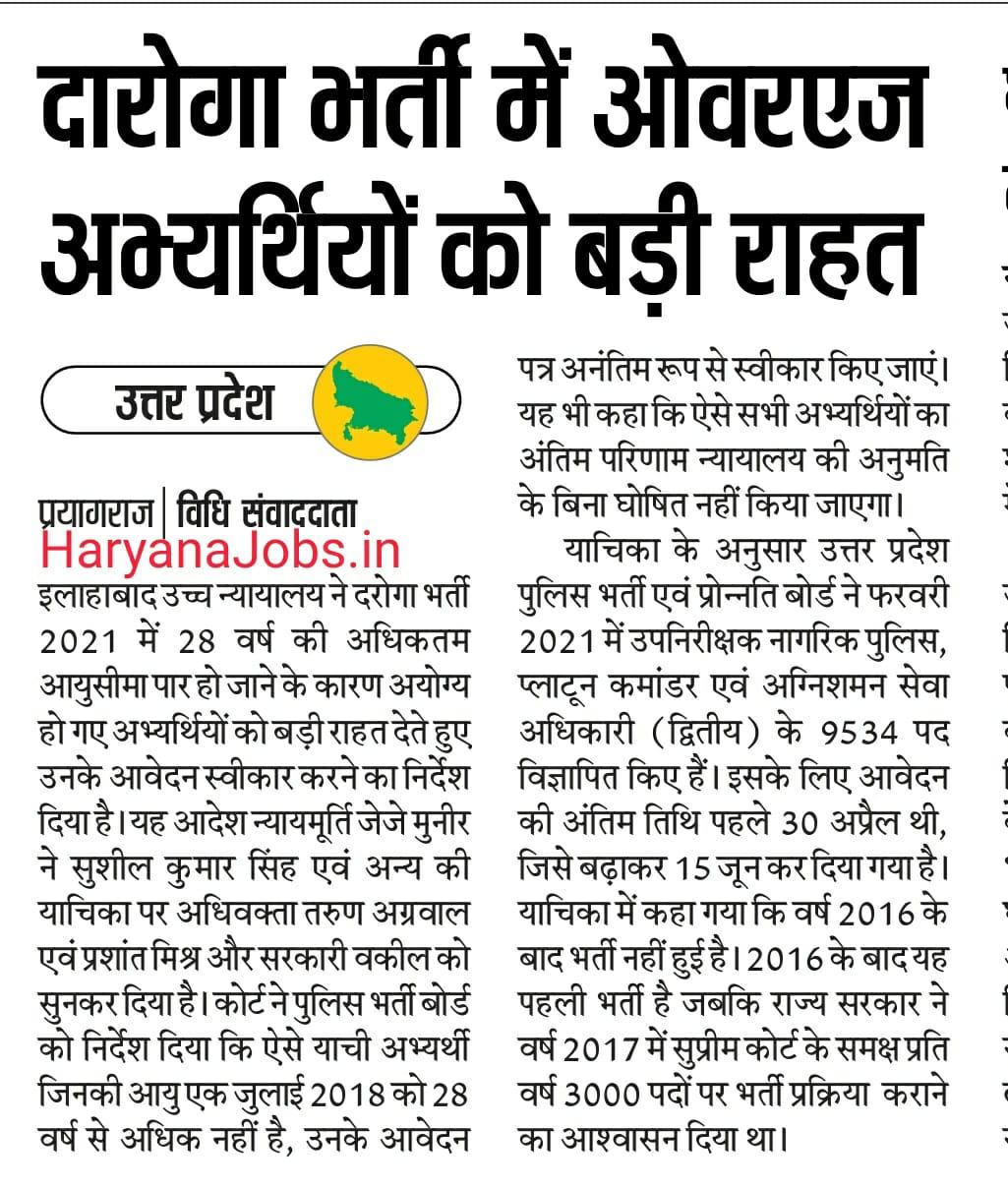 UP Daroga Bharti Age Relaxation News