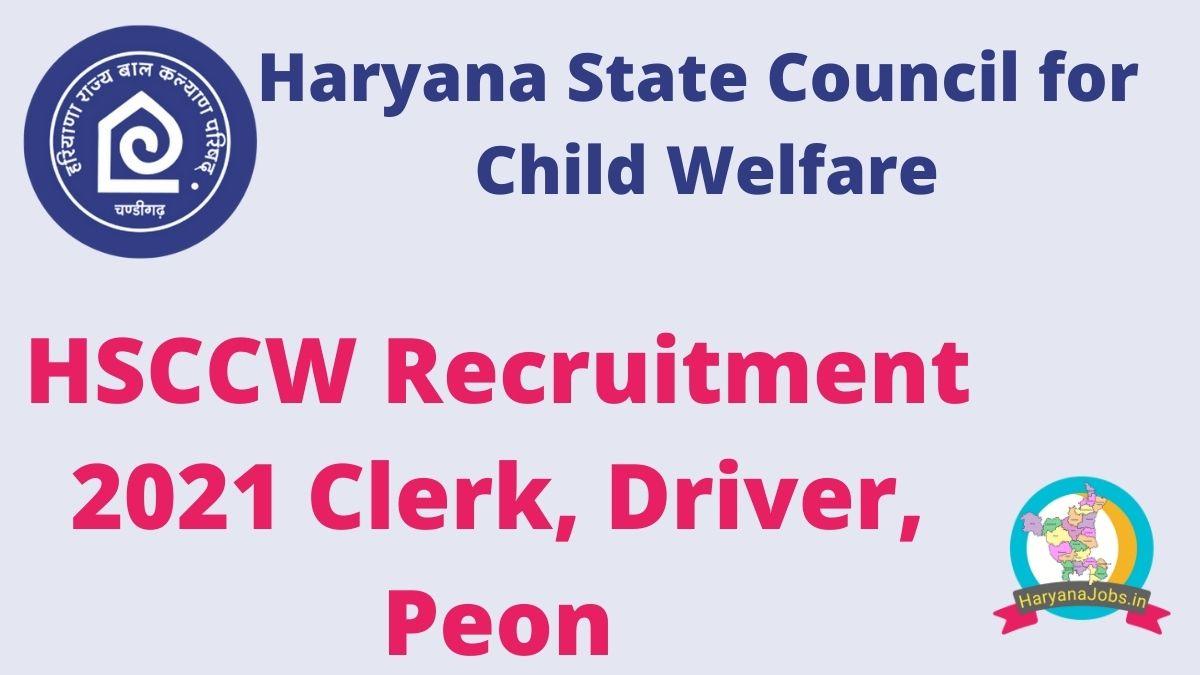 HSCCW Vacancy 2021