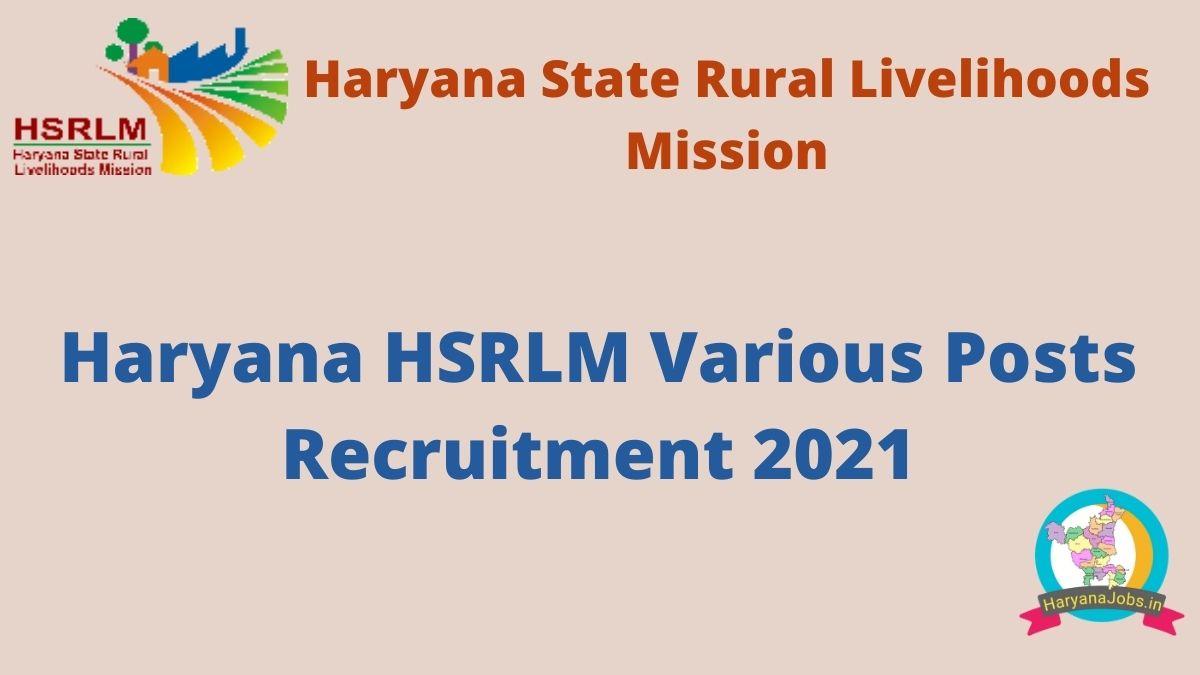 HSRLM Recruitment 2021