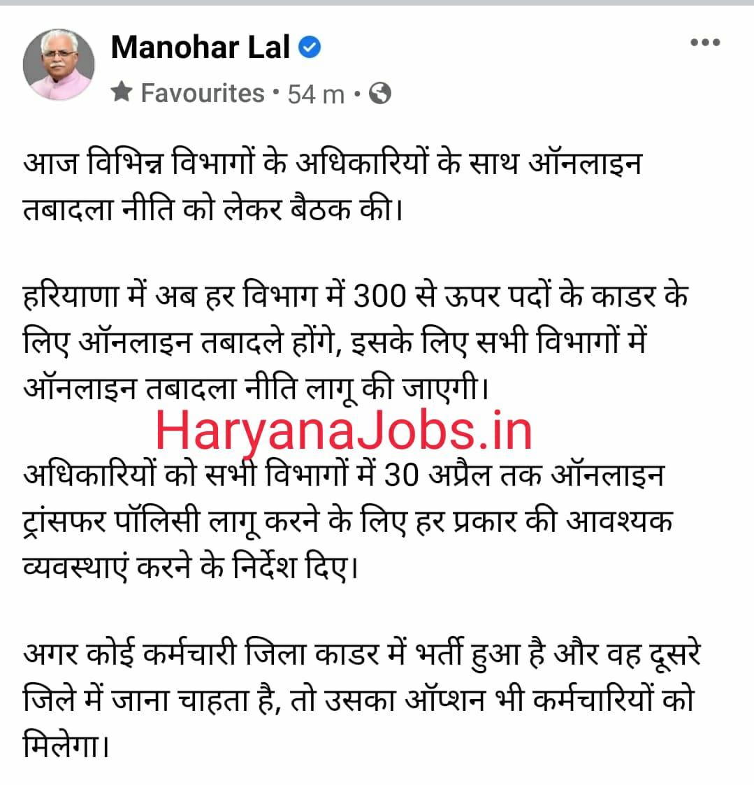 Haryana Online transfer CM Tweet