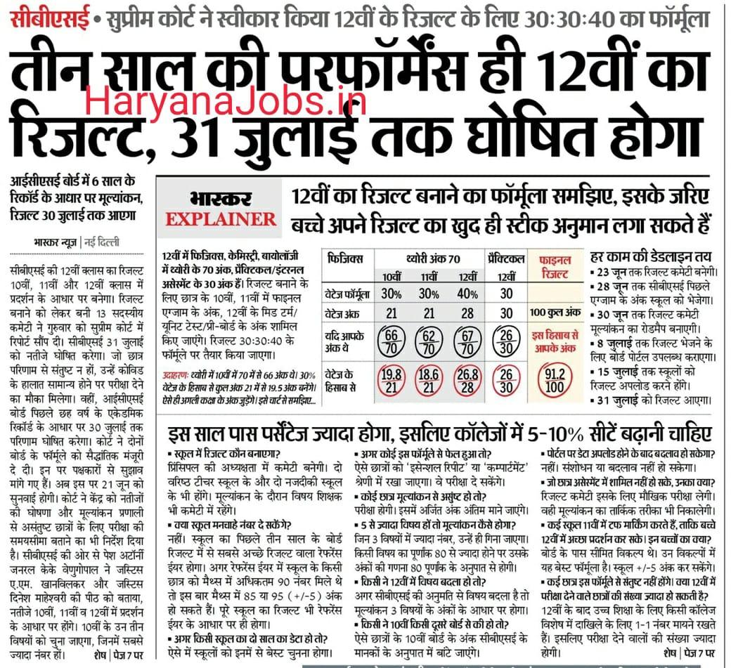 CBSE 12th Result News Hindi