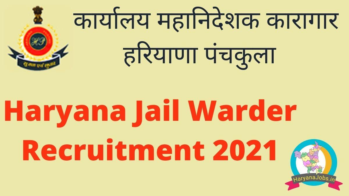 Haryana Jail Warder Recruitment 2021