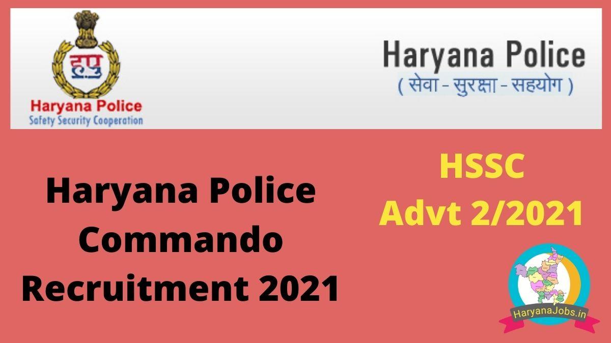 Haryana Police Commando Recruitment 2021