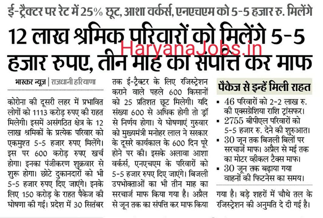 Haryana Unorganized Worder Help Scheme