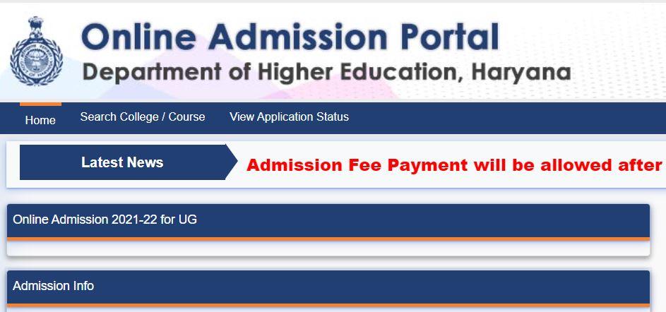 Haryana Admission Portal Online